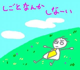 s-nonbiri.jpg