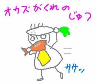s-okazugakure.jpg