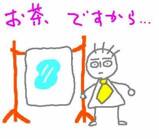 s-otyayo.jpg