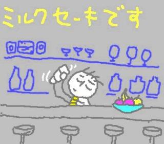 s-shake.jpg