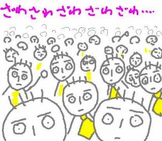 s-zawazawa.jpg