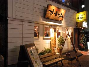 すずらん渋谷2