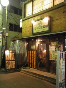 三ツ矢堂製麺 中目黒店8