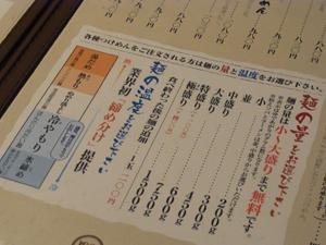 三ツ矢堂製麺 中目黒店3