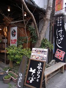 郷土料理ひめ路20110