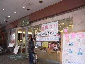 ケーキハウス・アン 香椎参道店 385