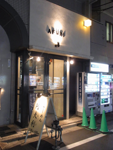 AFURI4.jpg