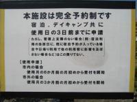 つつじが丘キャンプ場_01