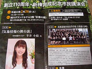 11 2/26  医療センター落成コンサート