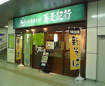札幌駅コンコース店舗