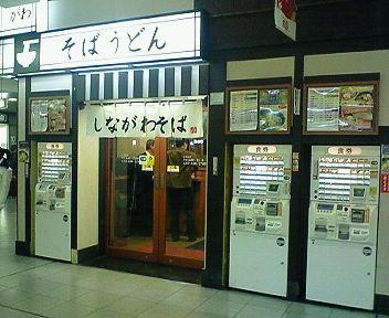 品川駅構内2店舗