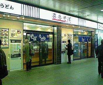 上野駅浅草口前店舗