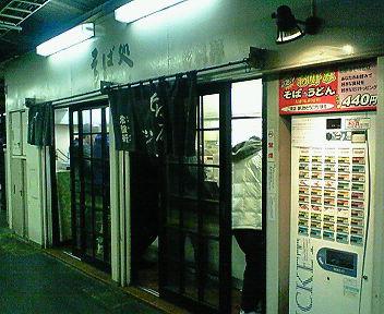品川駅11・12番線正面