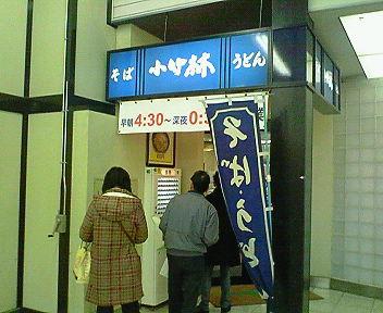 三鷹駅店舗構内側