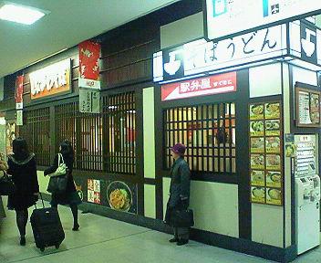 品川駅構内9・10番線店舗2