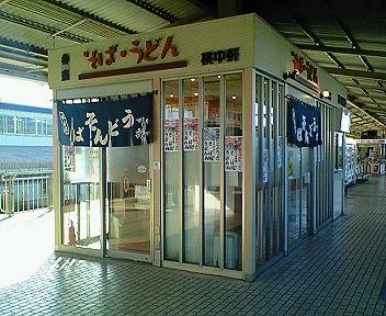 三島駅5・6番線店舗