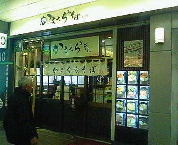 大船駅2階コンコース店舗