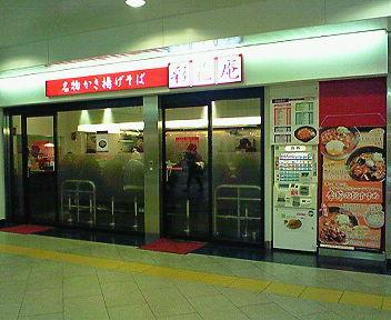 西船橋駅改札内コンコース店舗
