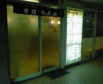 地下鉄北34条駅店舗