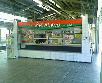 名古屋駅5・6番線東店舗