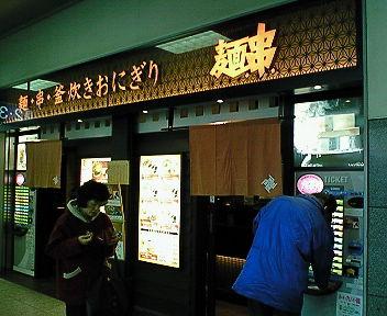 京都駅2階コンコース店舗