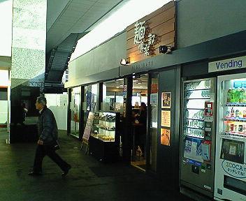 京都駅30番線・31番線店舗
