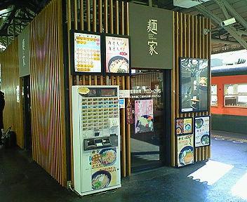 京都駅2・3番線店舗