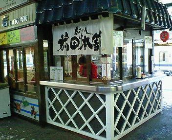 旭川駅2・3番線店舗