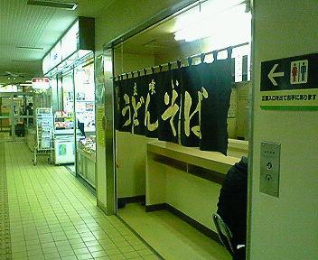 滝川駅待合室・1番線店舗