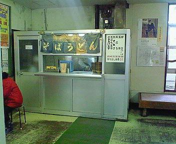 倶知安駅待合室店舗