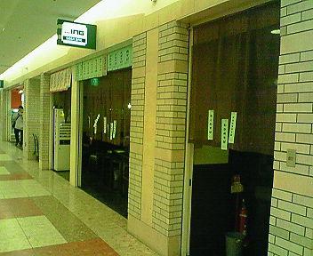 札幌駅APIA地下1階店舗