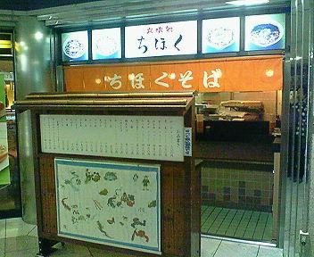 札幌駅地下街店舗