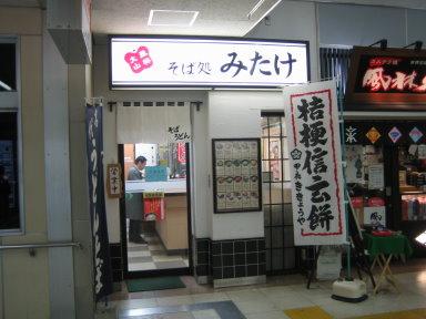甲府駅2階店舗