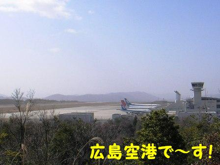 広島空港!