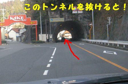このトンネルを抜けると