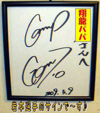岩本選手のサイン