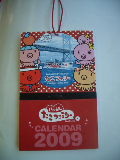 2009 ミニカレンダー 001