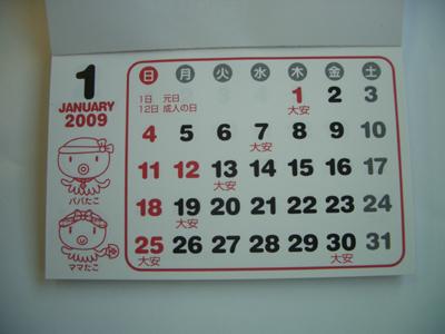 2009 ミニカレンダー 002