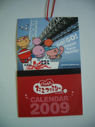 2009 ミニカレンダー 004