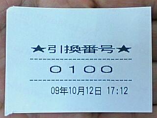 20091018013227