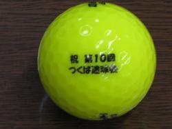 迷球会記念ボール