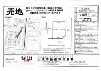 研究学園A57-8 1,230万円