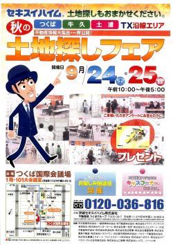 不動産フェア(9月24日・25日)