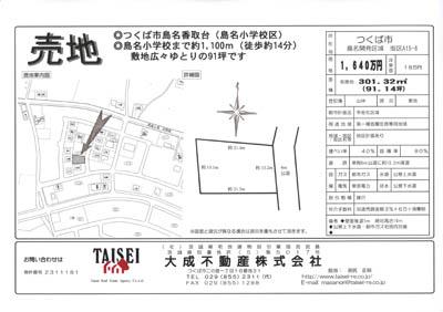 島名香取台A15-6