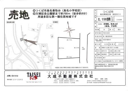 香取台B32-8