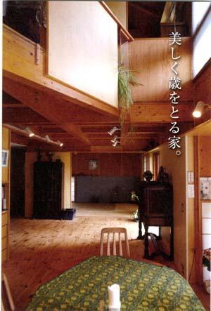柴木材店 見学会(1月)