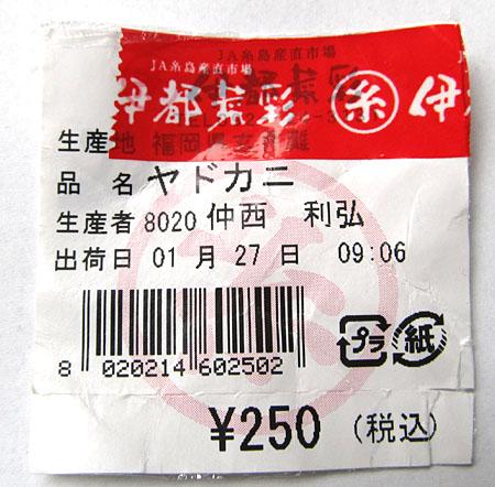h-yadokari-4.jpg