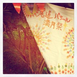 尾道パサール満月祭