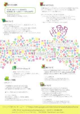 schirashiback2012print.jpg