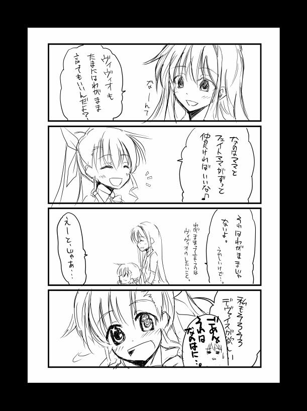 わがまま(omake)